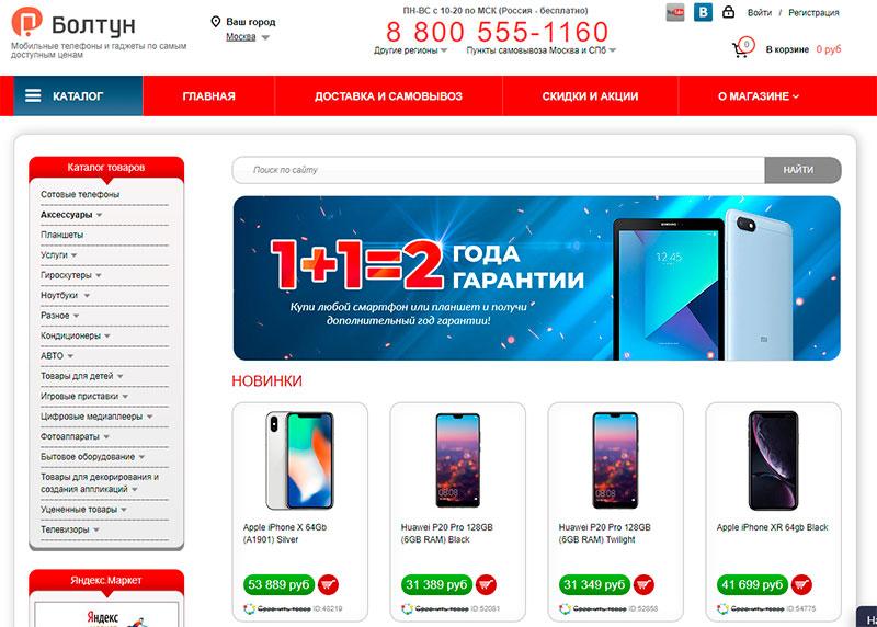 Болтун Интернет Магазин Подольск