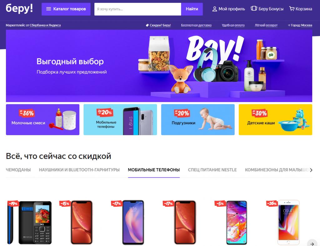Яндекс Маркет Магазин Скидок