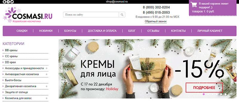 Космосити Интернет Магазин Корейской Косметики