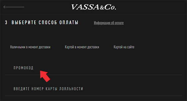 vassa co промокоды