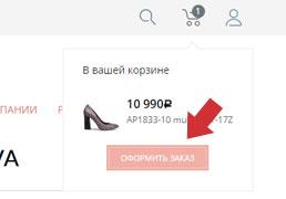 Эконика распродажа сайт москвы официальный распродажа